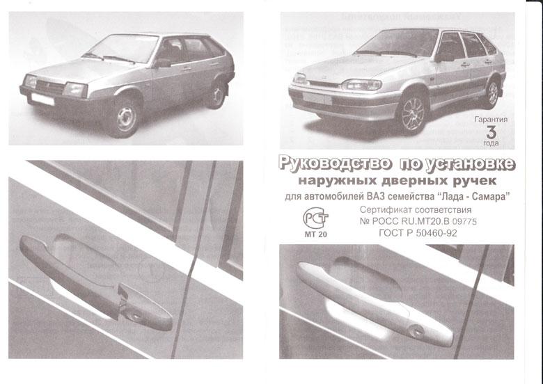 Евроручка ВАЗ 2109 -099, 2113-2115, инструкция по установке