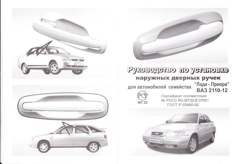 Евроручки. Инструкция по установке на ВАЗ 2110-12;70-72 Приора